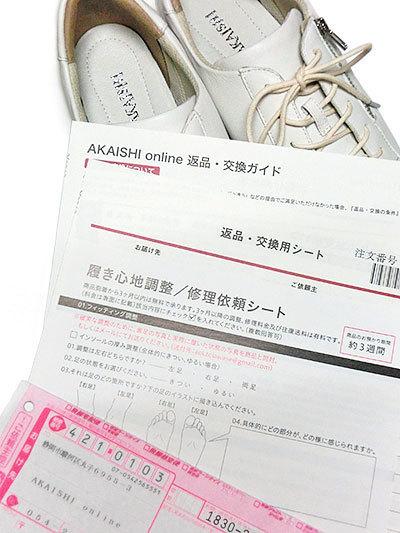 万が一の返品も安心なAKAISHI アーチフィッター
