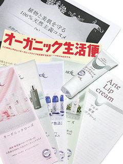 国産オーガニック100%の化粧品 アルテ オーガニックハンドクリームが到着