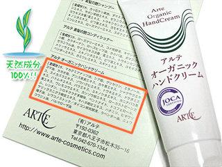JOCA推奨品、アルテ オーガニックハンドクリームはオーガニック100%