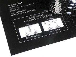 コスメデコルテ ホワイトロジスト ブライト エクスプレスは、メラニンの塊に働きかける