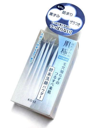 肌極 つるすべ素肌洗顔料(酵素洗顔パウダー)