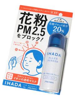 花粉やPM2.5をブロックする、イハダ アレルスクリーン N