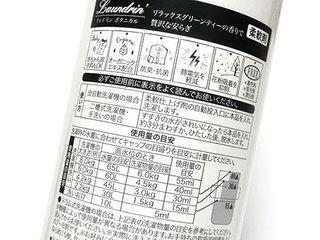 ランドリン ボタニカル 柔軟剤