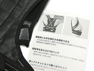 magico/マジコ 姿勢サポーターの着用(使い方)