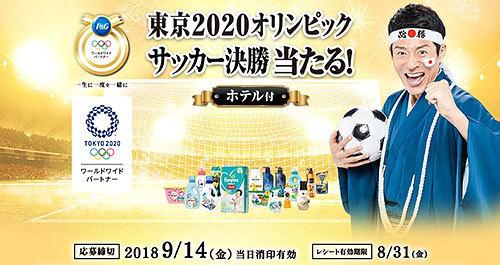 東京2020オリンピックサッカー決勝当たる