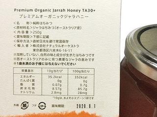 ジャラハニーも一般的なハチミツと同じく、1歳未満の子どもさんは禁止