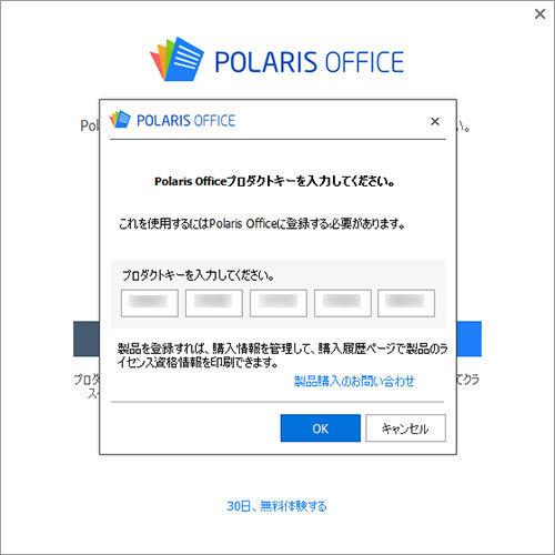 Polaris Office、プロダクトキーの入力
