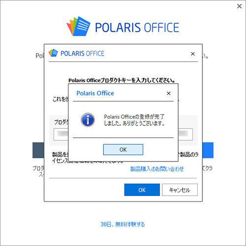 Polaris Office、登録完了画面