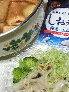 塩分が多い食事には、しおナインで減塩をサポート