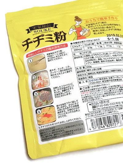 宋家 チヂミ粉、裏にはチヂミとチヂミのタレの作り方も