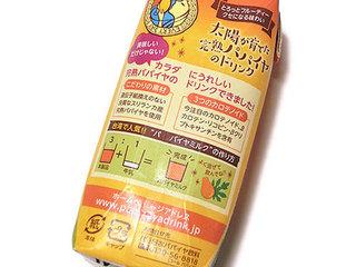 太陽が育てた完熟パパイヤのドリンクでパパイヤミルクが簡単に作れる