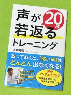 声が20歳若返るトレーニング(ボイストレーニング 本)