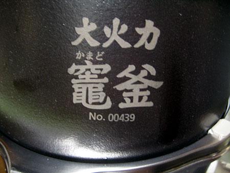 パナソニック スチームIHジャー炊飯器(SR-SJ101) ずっしり厚釜です!