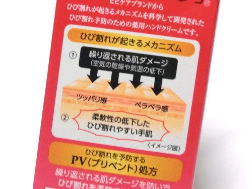 ひび割れ予防のハンドクリーム、ヒビケアプリベント