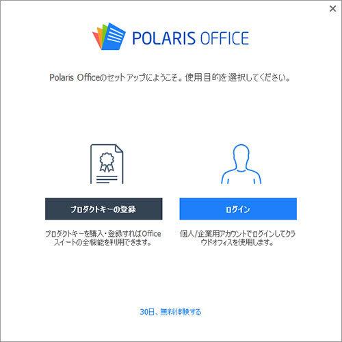 Polaris Officeインストール