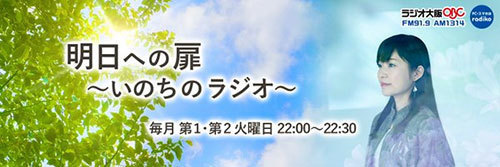 川嶋あい『明日への扉〜いのちのラジオ〜』