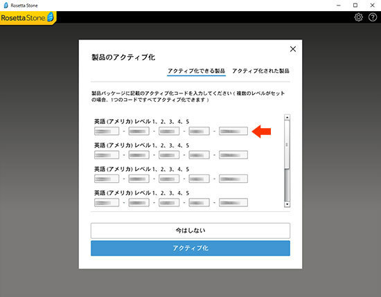 ロゼッタストーン(Rosetta Stone)、製品のアクティブ化