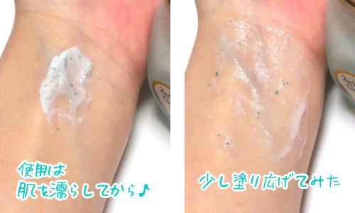 SABON フェイスポリッシャー リフレッシングを使っている肌の写真