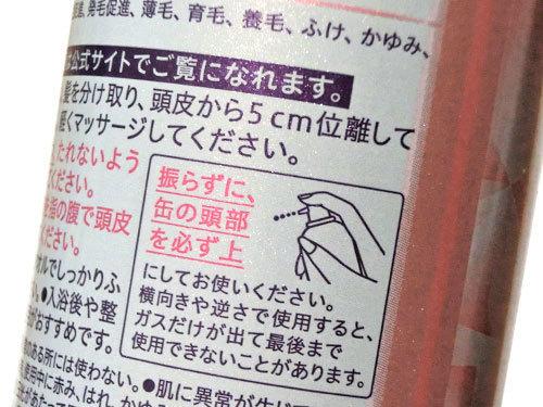 セグレタ 育毛スプレーボリュームケアの使い方、注意すること