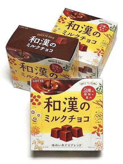 ロッテ 和漢のミルクチョコ
